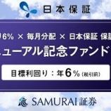 『【利回り6%】SAMURAIファンドからリニューアル記念ファンド2号が登場(๑•̀ㅂ•́)و✧』の画像