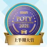 『POTY2021 上半期 インテリア ルームミラー部門で第一位を獲得させて頂きました!』の画像