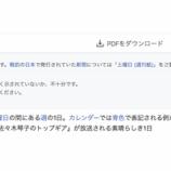 """『なんだこれwww『土曜日』のwikipediaに乃木坂46オタが""""追加説明""""を加えてしまうwwwwww』の画像"""