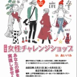 『戸田市女性チャレンジショップ in あいパル 5月31日〜6月9日開催分の出店者募集が始まりました。』の画像