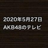 2020年5月27日のAKB48関連のテレビ