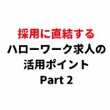 『【お役立ち情報】採用に直結するハローワーク求人の活用ポイントとは!?五十川先生×センター長対談!Part 2』の画像