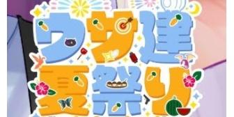 【ホロライブ】ウサ建夏祭りっていつの間にかロゴできてたのな