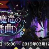 『【ドラガリ】光属性有利レイドイベント「舞姫と魔竜の円舞曲」が来る!』の画像