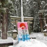 『【富山】雄山神社 中宮祈願殿の御朱印②』の画像