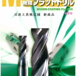 『【新商品】無限フラットドリル「MFD型」@日進工具㈱【切削工具】』の画像