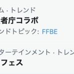 FFBEまとめ エクスデス速報
