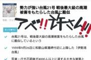 台風21号は投票に行かせないように自民・安倍が作った『人口台風』