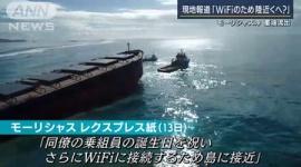 【事故】モーリシャス沖で座礁した貨物船「WiFi接続するため島に接近した」