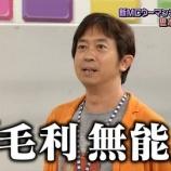 『【乃木坂46】『NOGIBINGO!』毛利Pって本当は『有能』なんじゃないか説・・・』の画像