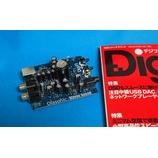 『DigiFi No 10 USBヘッドホンアンプの付録を買った。』の画像