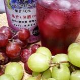 『【飲んでみた】これはワインカクテル!「キリン 本搾りチューハイ 赤ぶどう&白ぶどう」』の画像