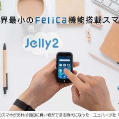 日本発のデジタル通貨「Felica」が世界の通貨になる?