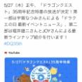 【速報】5/27日ドラクエの日に「ドラゴンクエスト」35周年記念特番の放送が決定