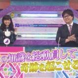 『【乃木坂46】突然乃木坂ちゃんクイズ !!』の画像
