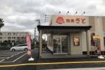 和食さと交野星田店が3月6日からオープンしてる!〜建物外観の色は藤が尾小学校と近しい感じ〜