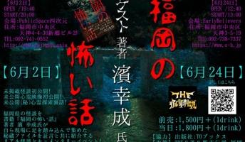 怪談×心霊映像!リアルな怖い話が聞けるイベントin福岡【イベント告知】