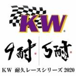『第15回KW夏の9時間耐久まつり2020 REPORT MOVIE』の画像