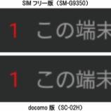『【Galaxy S7 edge 徹底比較】SM-G9350(SIMフリー版)VS SC-02H(docomo版)』の画像