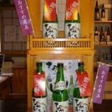 『純米酒ひやおろし』の画像