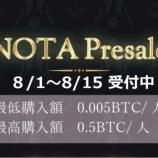 『仮想通貨のすすめ 期間限定プレセール受付開始! 音楽に特化【NOTA】NotaCOIN ノータ』の画像