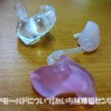『【耳かけ型補聴器】イヤモールドのお手入れ方法【オーダーメイド耳栓】』の画像