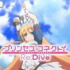 『《プリコネR》 プリンセスコネクト!Re:Dive をやってみた』の画像