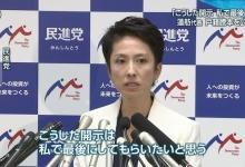 【二重国籍】蓮舫「日本人と違うところを見つけ、違わないことを戸籍で示せと強要する社会はおかしい」