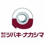 『ツバキ・ナカシマ(6464)-キャピタル・インターナショナル』の画像