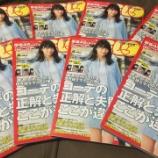 『【乃木坂46】深川麻衣さんがいっぱい・・・』の画像