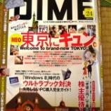 『月刊DIME掲載』の画像