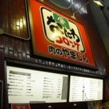 『肉のやまじん@大阪府東大阪市足代』の画像