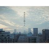 『【乃木坂46】この人だったのか!!!『世界中の隣人よ』作曲者からコメントが!!!!!!』の画像