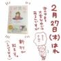 ++2月27日(木)++