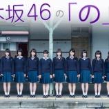 『【乃木坂46】『乃木坂46の「の」』4月3日より日曜夜18時からに放送時間が変更される模様!!!』の画像