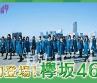 【欅坂46】初登場!欅坂46は全員一言と共に自己紹介!レベル高すぎww【乃木坂46 SHOW ! 】