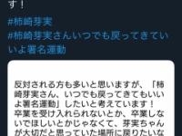 【日向坂46】「柿崎芽実さん、いつでも戻ってきてもいいよ署名運動」始まったみたいwwwwwwww