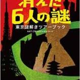 『【BOOK】「東京謎解きツアーブック 消えた6人の謎」ナレーション』の画像