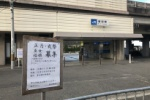 JR星田駅前で星田神社の「巫女さん、福娘さん」の募集看板が出てる!〜なんかもう年末年始感が滲みでてる〜