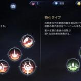 『【LORB】キャラクターガイド:スキル』の画像