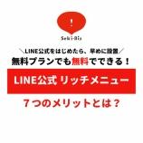 『LINE公式にリッチメニュー設置してる?無料で設置も簡単なリッチメニューの7つのメリットとは?』の画像