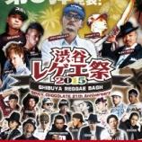 『9/12 渋谷レゲエ祭 2015 @新木場 STUDIO COAST』の画像