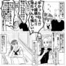 思い出小話〜親友編〜26
