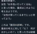 【悲報】女さん「お手洗いいってくるね」男「…(戻ってくるまで待ってよう)」 →結果w