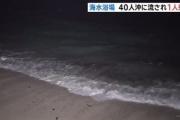 【社会】千葉の海水浴場で40人が沖に流され1人死亡