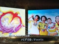 乃木坂46、日本レコード大賞3連覇ならず!!!受賞はFoorinの『パプリカ』