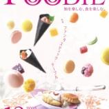 『FOODIE、MITSUKOSHI DAYSに掲載いただきました』の画像