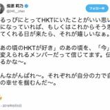 指原莉乃がHKT48卒業の兒玉遥についてツイート