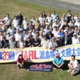 『2012年 9月 1~ 2日 渡島檜山支部大会:北海道乙部町・乙部町民会館』の画像