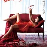 『小悪魔キタ〜〜〜映画『蜜のあわれ』予告編!』の画像